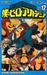 僕のヒーローアカデミア 12 [Boku No Hero Academia 12] (My Hero Academia, #12)
