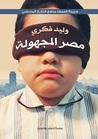 مصر المجهولة