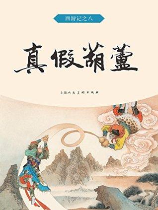 真假葫芦 (西游记连环画 8)