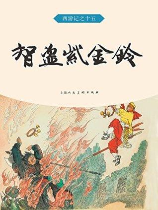智盗紫金铃 (西游记连环画 15)