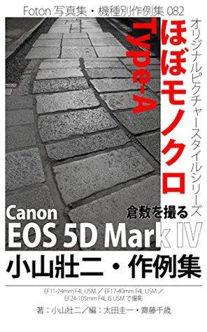 Foton Photo collection samples 082 Orignal Picture Style hobo monokuro TypeA Canon EOS 5D Mark IV Kurashiki wo toru recent works
