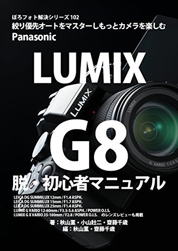 Boro Foto Kaiketu Series 102 Panasonic LUMIX G8 A Beginner Manual