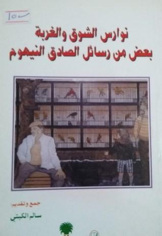 نوارس الشوق والغربة بعض من �...