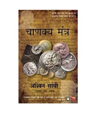 Chanakya's chant (hindi) by Ashwin Sanghi