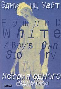 История одного мальчика