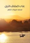 على ضفاف النيل: في عصر الفراعنة