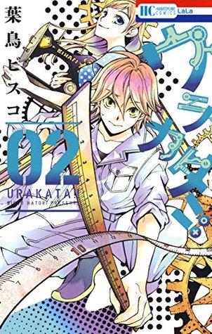 ウラカタ!! 2 [Urakata!! 2] (Behind the Scenes!!, #2)