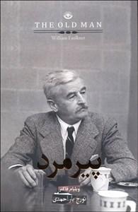 پیرمرد by William Faulkner
