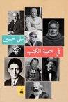 في صحبة الكتب by علي حسين