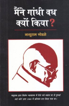 Maine Gandhi Vadh Kyu Kiya (Hindi Translation of Why I Assassinated Gandhi)