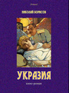 Укразия: Кино-роман (Polaris: Путешествия, приключения, фантастика. Вып. IХ)