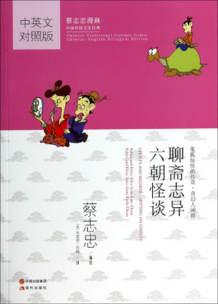 Ghosts and Wizards & Spitting on Ghosts (Traditional Chinese Culture Series)