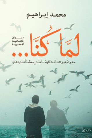 لما كنا by محمد      إبراهيم