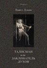 Талисман, или Заклинатель духов: Фантастический роман (Polaris: Путешествия, приключения, фантастика. Вып. CXLIV)