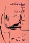 كيف تلتئم by إيمان مرسال Iman Mersal
