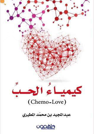 كتاب كيمياء الحب