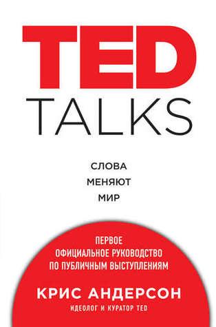 TED Talks: Слова Меняют Мир