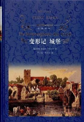 The Metamorphosis & The Castle-Yilin Classics