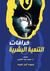 خرافات التنمية البشرية by الدكتورعمارعبد الغني