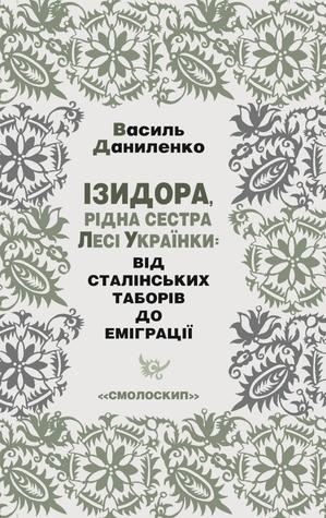 Ізидора, рідна сестра Лесі Українки: від сталінських таборів до еміграції.