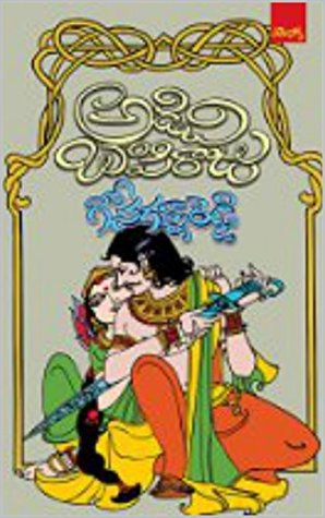 Gona Gannareddy (Telugu Novel)