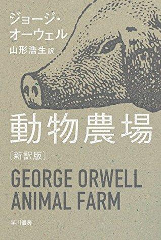 動物農場 [新訳版]