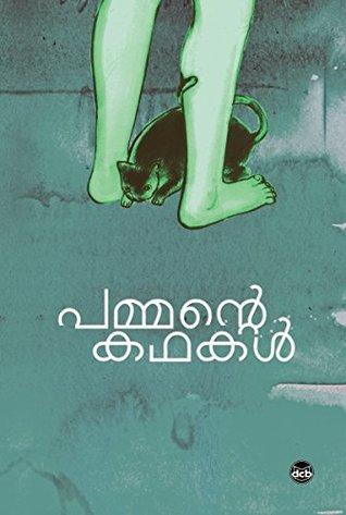 പമ്മന്റെ കഥകൾ | Pammante Kathakal