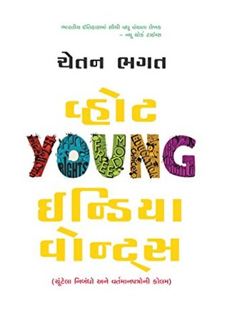 What Does Young India Wants Chetan Bhagat Pdf