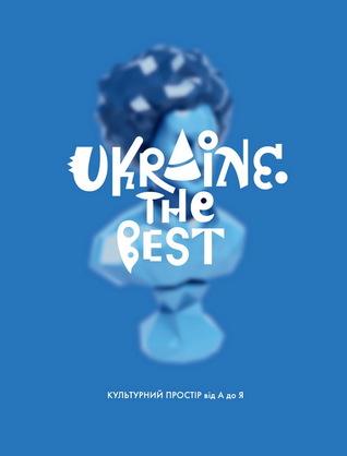 Ukraine. The Best. Культурний простір від А до Я