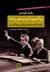 نیکسون، کیسینجر و شاه؛ روابط ایالات متحده و ایران در جنگ سرد by Roham Alvandi