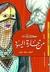 حكايات من حارة اليهود by أحمد سعد عبيد
