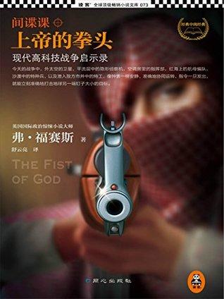 间谍课:上帝的拳头