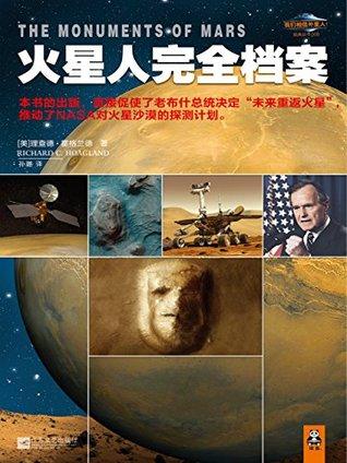 火星人完全档案
