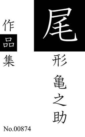 Ogata Kamenosukesakuhinnshuu: zennjuusakuhinnwoshuuroku