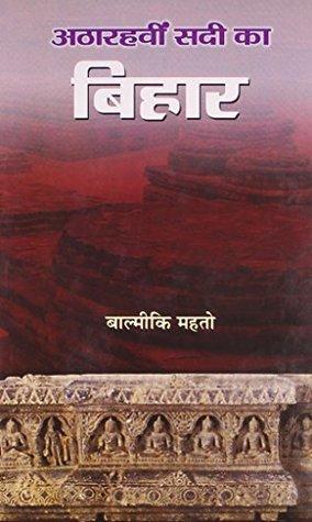Atharahavin Sadi Ka Bihar