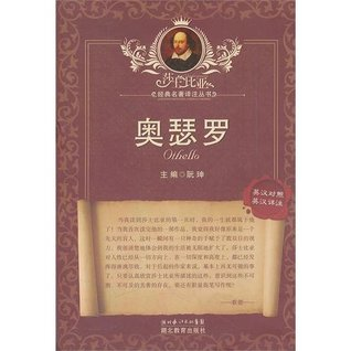 Othello/(English-Chinese comparison,English-Chinese detailed notes) /Series of Shakespeare classics