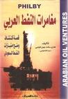 مغامرات النفط العربي