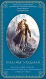 Принцесса-невеста: классическая повесть о настоящей любви и необычайных приключениях