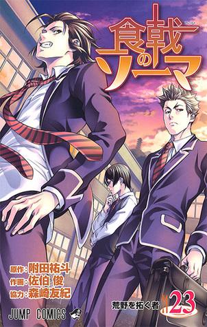 食戟のソーマ 23 [Shokugeki no Souma 23] (Food Wars: Shokugeki no Soma #23)