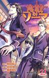 食戟のソーマ 23 [Shokugeki no Souma 23] (Food Wars: Shokugeki no Soma, #23)