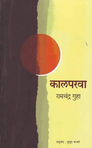 कालपरवा [Kalparava]