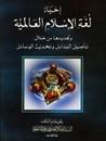 إحياء لغة الإسلام العالمية