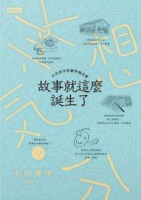 故事就這麼誕生了:小川洋子的創作與日常