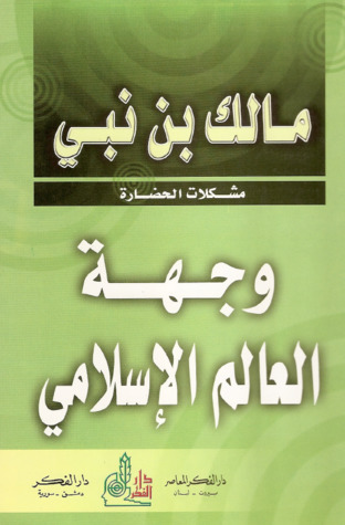 وجهة العالم الإسلامي by مالك بن نبي