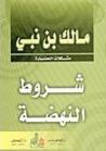 شروط النهضة by مالك بن نبي