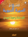 السيرةالنبوية للفتيان 10 فتح مكة و حجة الوداع