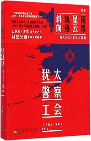 犹太警察工会
