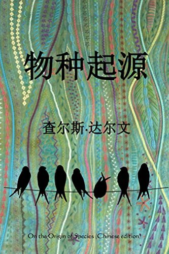 The Origin of Species, Chinese edition