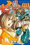 七つの大罪 25 [Nanatsu no Taizai 25] (The Seven Deadly Sins, #25)