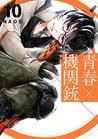 青春×機関銃 10 [Aoharu x Kikanjuu 10] (Aoharu X Machinegun, #10)